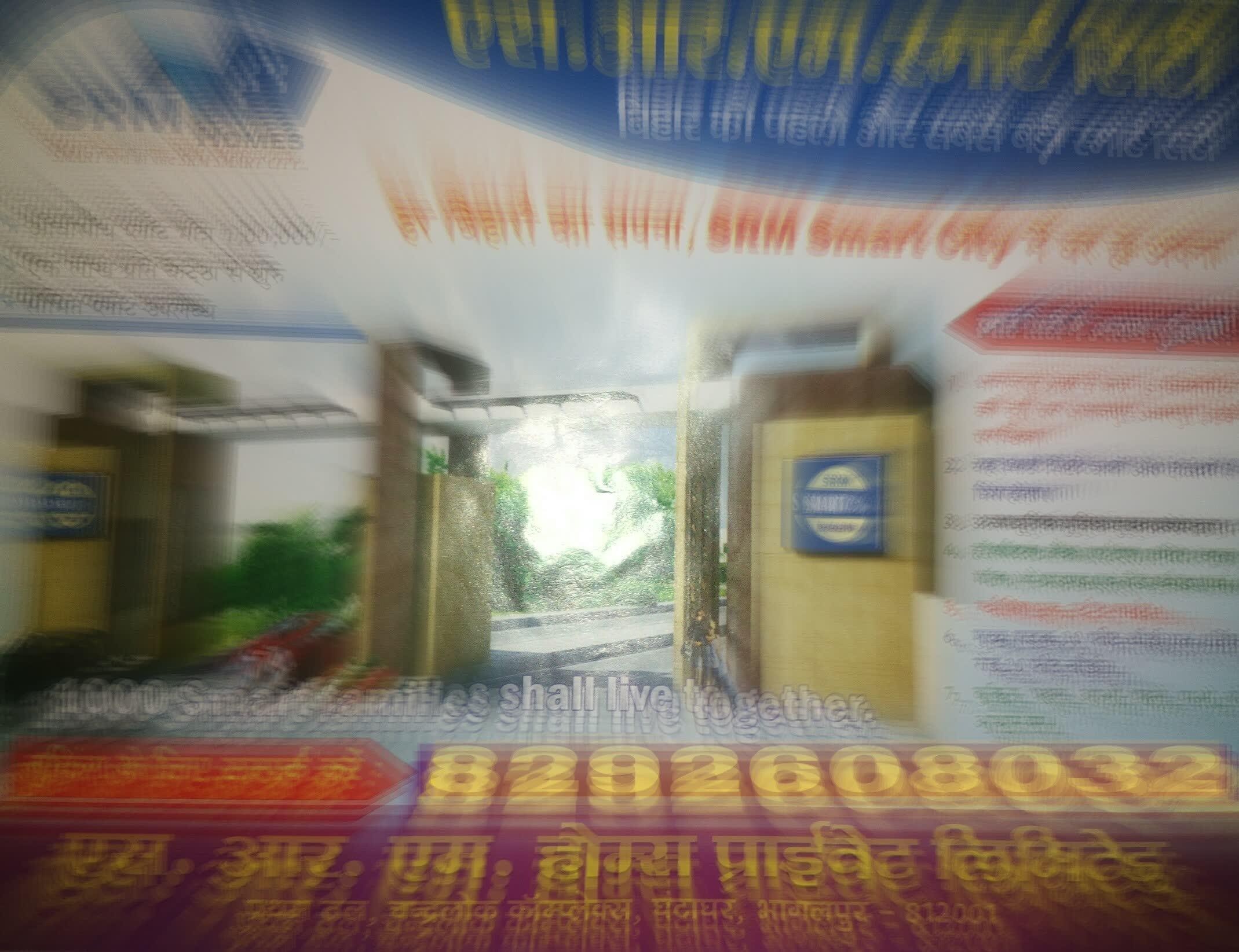 URGENT SELL OF 5 BIGHA PLOT - NATHNAGAR IN SMART CITY BHAGALPUR HURRY CALL 4 DETAILS