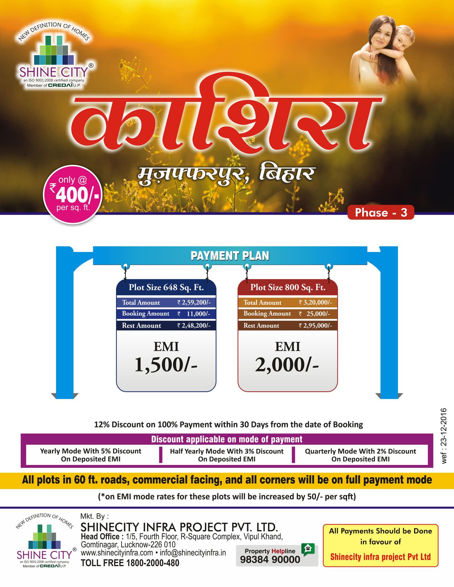 Kazi Inda Chaok-3 Km,mahua Road, Muzafferpur Me Residential Plot Book Kare, ( Plot Size-800 Sq.ft., Booking Amount Only Rs - 2000--), (plot Size -648 Sq.ft.., Booking Amount Only Rs-1500--) Rest Amount For Emi Plan 0 Percent Byaj