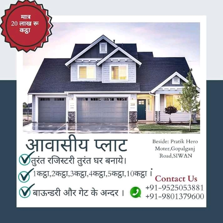 Residential Plot For Sale In Siwan
