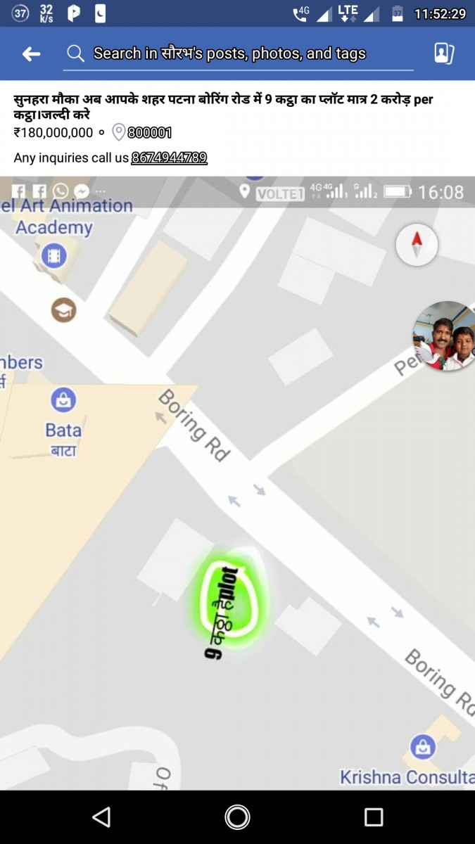 प्लॉट बेचना है बोरिंग रोड में 9 कट्ठा रेट-2करोड़ पर कट्ठा