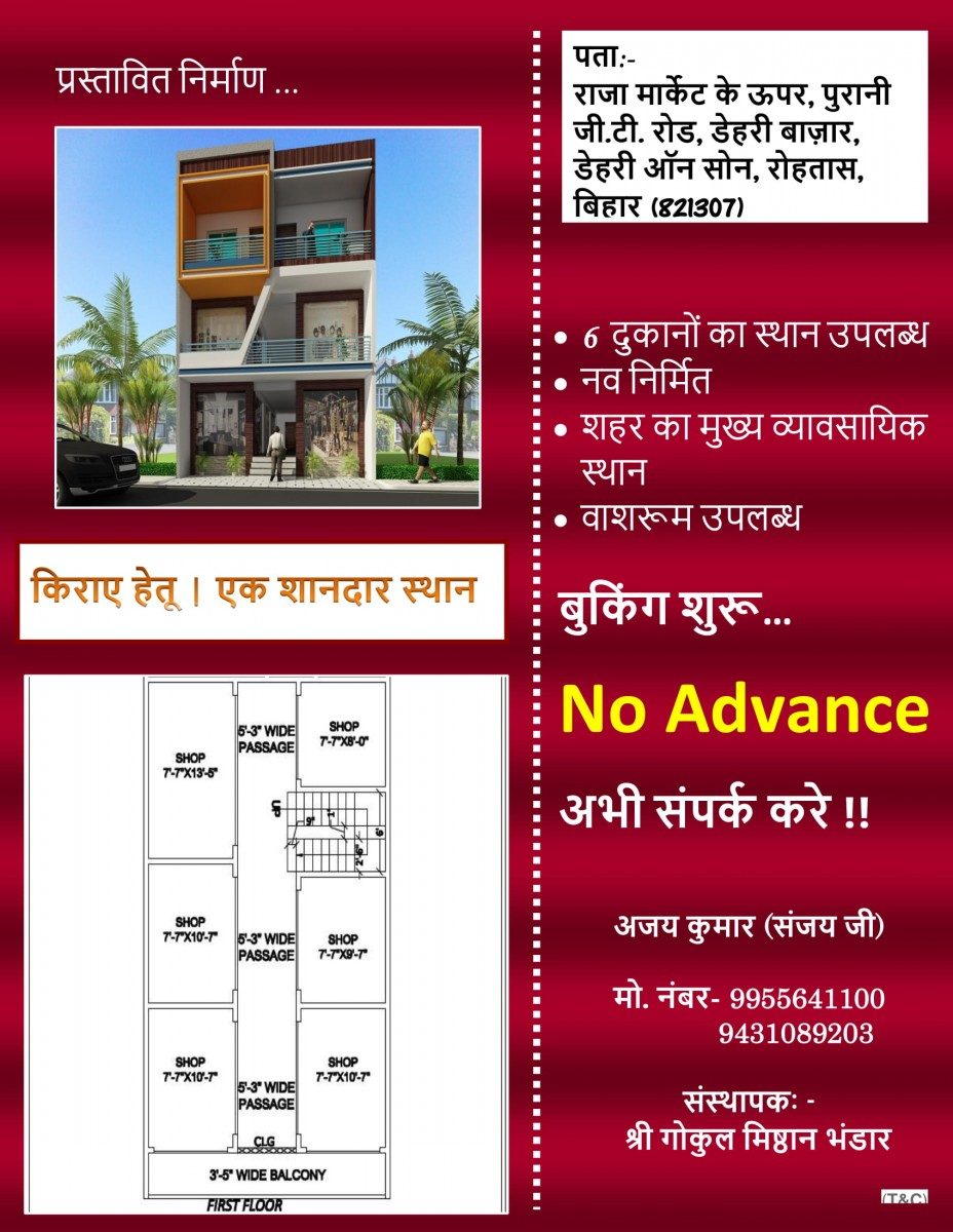 Shops For Rent/lease In The Main Market