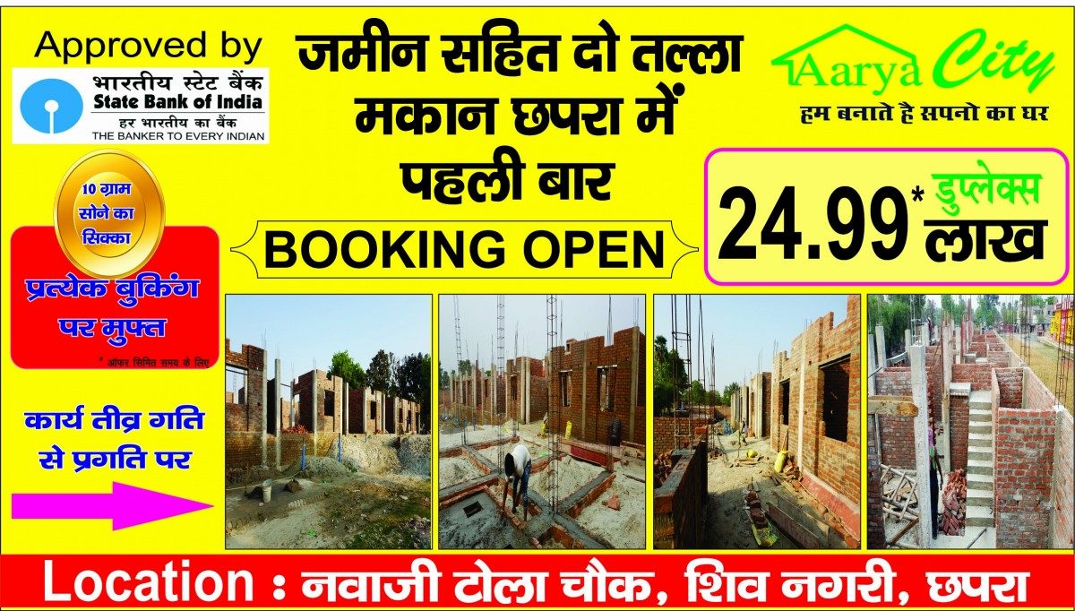 Lijia Apne Sapno Ka Ghar  Jamin K Sang.  Jldi Kre.  Bring Home An Auspicious Gold Coin For Your Secure Future.  Buy Your Dream House In Your Hometown Chapra And  Get A Gold Coin Free. Offer Is For Limited Period. Hurrrrryyyy.