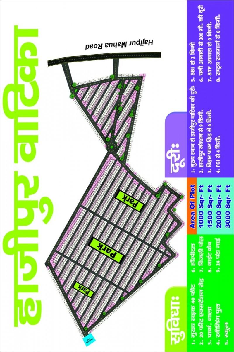 प्लॉट बिक्री का है हाजीपुर महुआ रोड एक बेहतर स्मार्ट सिटी  में बम्पर ऑफर के साथ